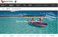 カンタス航空、豪州旅行者に体験プログラムを提供、国際線航空券の購入者対象に
