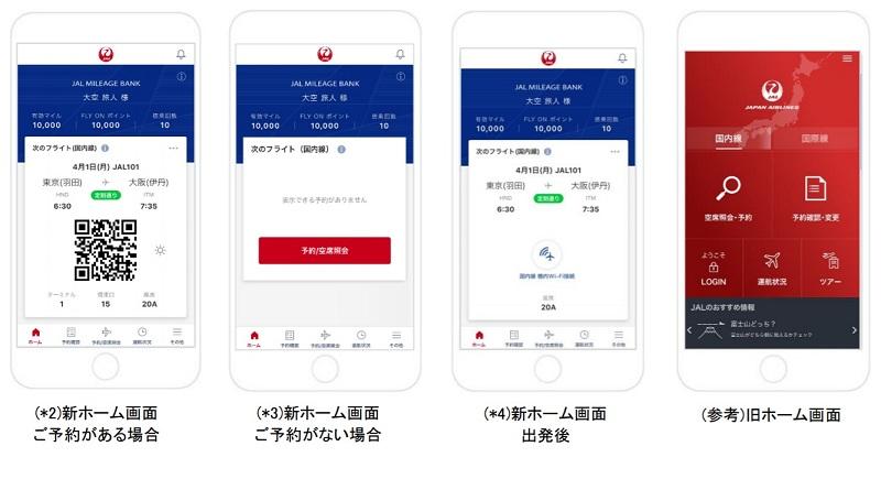 JALがスマホ向けアプリを刷新、予約情報にあわせたメニュー表示や搭乗ゲートの通知など