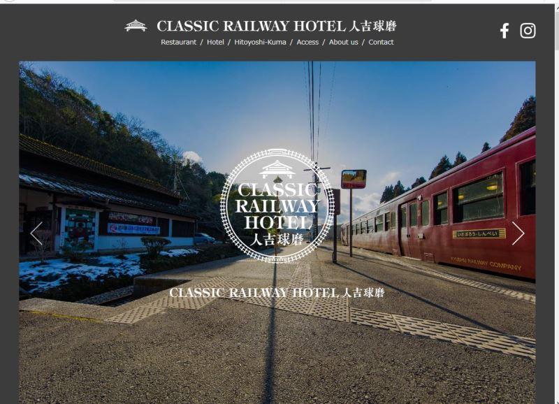旧国鉄の駅長宿舎を古民家ホテルに、鉄道遺産を宿泊施設やレストランに再生する事業が始動、熊本県人吉球磨地域で