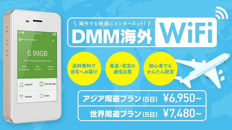 ビジョン、クラウド型端末利用のWi-FiルーターをOEM展開、DMMブランドで提供へ