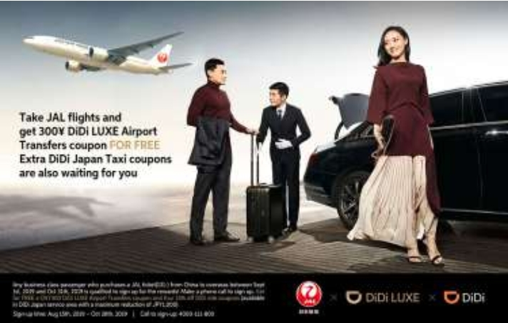 JALとタクシー配車「DiDi」が連携、現地空港からの送迎配車で、中国発のビジネスクラス購入者を対象に