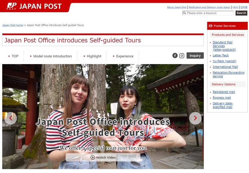 郵便局で外国人向け旅行サービスを提供、観光・病院・警察など情報提供も、タビナカで利用促進へ