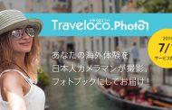 海外タビナカをフォトブックで残す新サービス、旅行者と海外在住者つなぐ「トラベロコ」が開始、その内容を聞いてきた