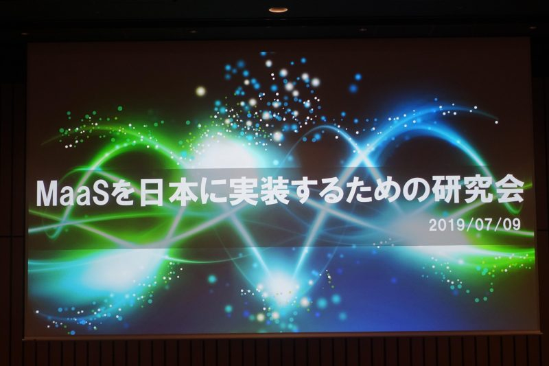 MaaS実装に向け、東京都など5自治体の進み具合を聞いてきた、手探り続く地域の実態、観光は利便性・分散化・交流人口拡大に期待