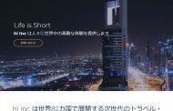 hi Japan(旧ハンディ・ジャパン)、親会社の経営不振報道でコメント発表、日本国内サービスは従来通り提供
