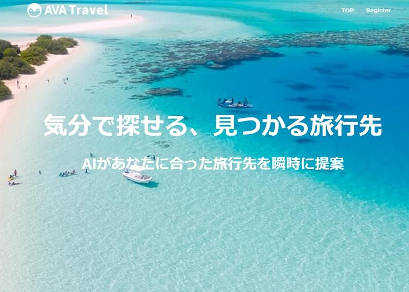 AI活用の旅行情報サービス「AVA Travel(アバトラベル)」がベータ版公開、4000万円以上の資金調達も