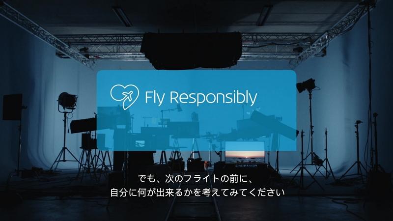 KLMオランダ航空、「責任ある航行(フライ・レスポンシブリー)」提唱で動画公開、創立100周年で業界に呼びかけ
