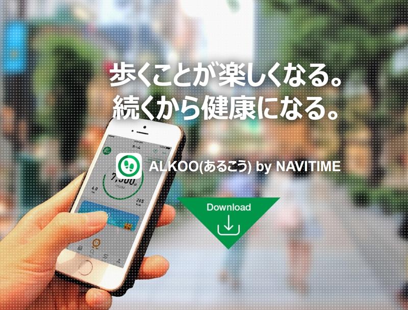 ナビタイム、ウォーキング用アプリで熱中症対策、「屋内を通るルート」を優先表示へ