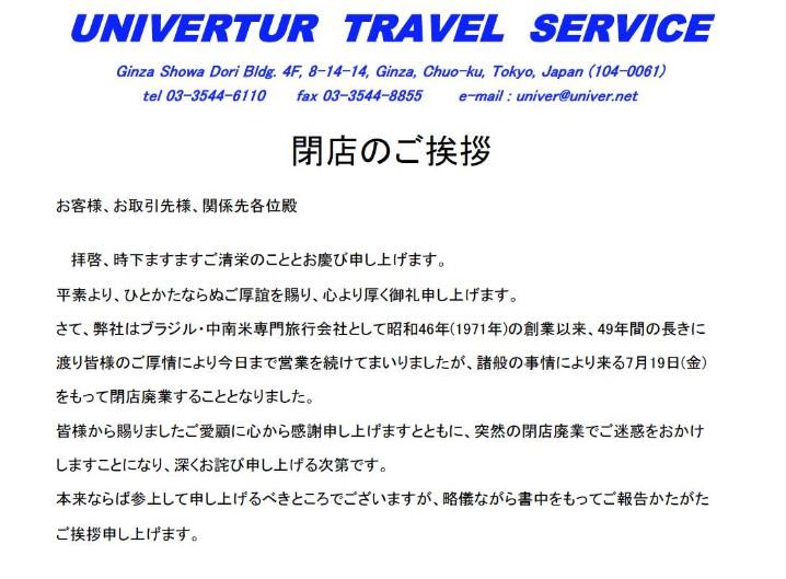 中南米専門の老舗旅行会社「ウニベルツール」が破産開始決定、7月末付で、債権者約40名に負債総額2億円