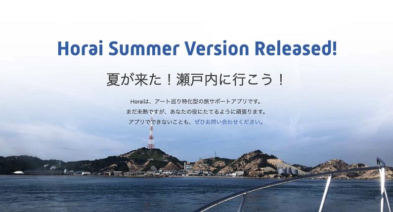 写真で旅程を作成する観光アプリがサポート強化、瀬戸内の島々をアート作品でめぐる海上タクシーの利便性を向上