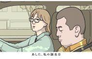 一休、タクシー車内でレストラン予約のCM動画放映、都内1万台でスマホからアクセス狙う