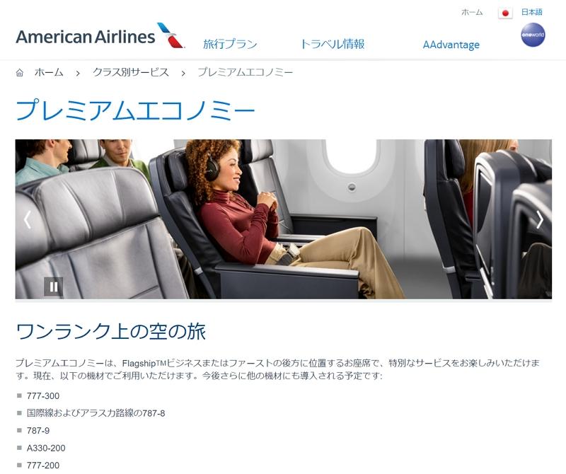 アメリカン航空、プレミアムエコノミー席数を増強、合計3025席で米国最大規模に拡大へ