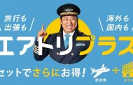 エアトリ、「航空券+ホテル」の自由組合せツアーで新ブランド、来年始まる航空券の変動制料金に対応で