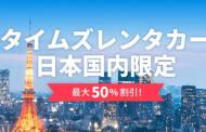 Trip.com、日本のレンタカー予約開始、最大半額のキャンペーン実施