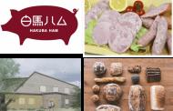 長野県・白馬、岩岳エリア、古民家再利用リゾートを拡大、特産品の直売所や石風呂ミスト浴などの複合施設を開業へ