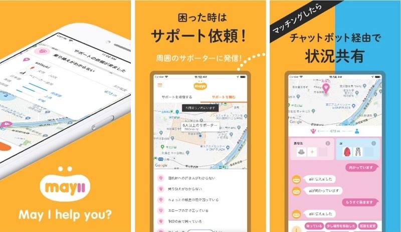 「移動に困っている人」と「手助けしたい人」を仲介するアプリ、地図で互いの居場所を確認、大日本印刷が提供開始
