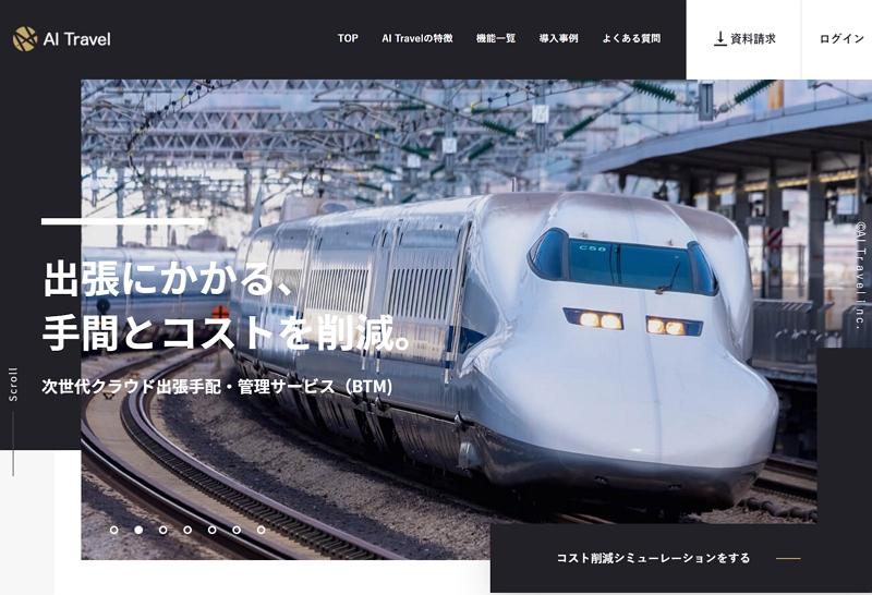 JR東日本グループ、クラウド出張手配「AIトラベル」と資本提携、宿泊・新幹線・レンタカーのシームレスな手配を実現へ