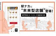 JR東日本グループ、駅ナカ飲食店に新型の注文決済端末、セルフ注文とスマホ事前注文をキャッシュレス決済で