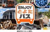 ジョルダン、愛知県豊田市で観光型MaaS導入、バス・観光・飲食店のモバイルチケットを提供