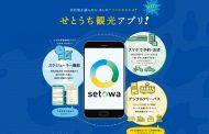 ジャパンタクシー、瀬戸内エリアの観光型MaaSアプリと連携、観光時のタクシー移動をサポート