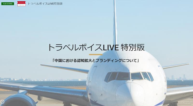 中国旅行者は日本国内の旅行先をどのようにして選ぶのか? 「トラベルボイスLIVE特別版」開催決定、タビマエの「認知拡大とブランディング」(PR)