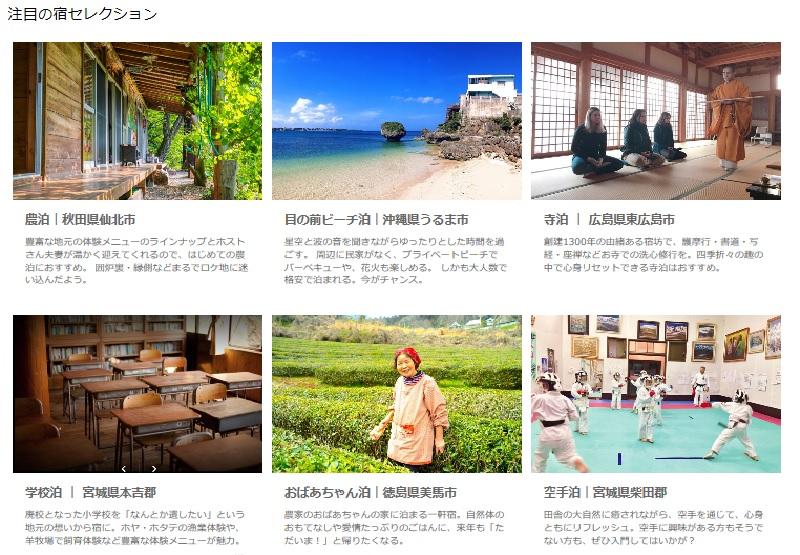 民泊・百戦錬磨、体験型の宿泊予約に特化へ、農泊・城泊や体験付き宿でサイト全面リニューアル