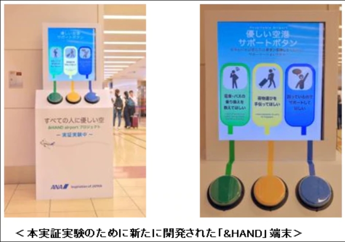 ANA、空港で困っている人を「LINE」でサポート、専用端末でボランティアを呼び出し