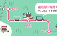 ナビタイム、経路探索エンジンで自動運転電動カートの対応ルート提供、永平寺町のサービス実証にKDDIと