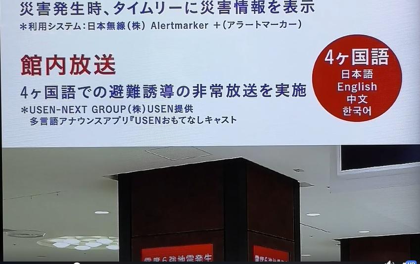 東京駅・八重洲地下街、防災訓練で訪日外国人対応、初めて多言語で避難誘導