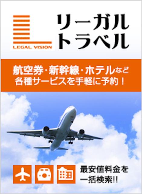 弁護士や税理士ら向けの旅行予約サイトが誕生、エボラブルアジアと提携で、出張機会の多い士業向けに