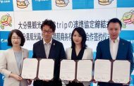 中国大手OTAシートリップと大分県が連携、中国人旅行者の誘致で観光コンテンツ開発や市場分析など