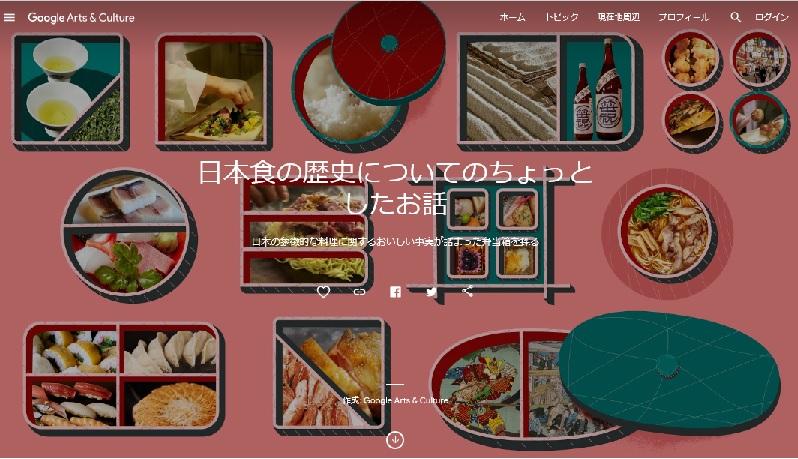 グーグル、日本の食文化を世界に発信、農林水産省らと連携、ストリートビューでも