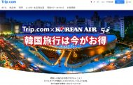 シートリップ傘下OTA「Trip.com」、アジア旅行でキャンペーン、第一弾は韓国・大韓航空と連携