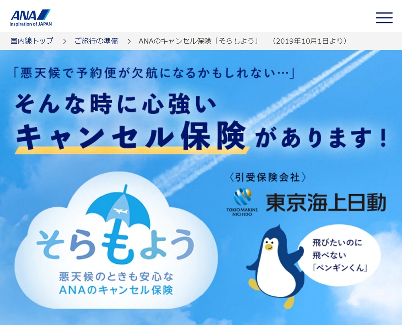 ANA、悪天候時の航空券キャンセルを補償する保険発売、出発日の5日前から負担ゼロで取消し可能に
