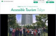 東京都、「誰にでも優しく、どこにでも行ける」旅行サイトを開設、都内バリアフリーコースなど紹介