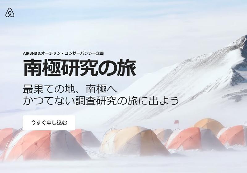 民泊エアビー、海洋保護団体と「南極研究の旅」を共催、現地調査へのボランティア参加者を募集