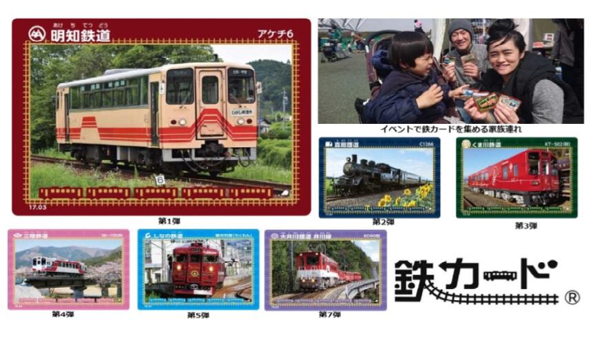 日本鉄道大賞に明知鉄道「鉄カード」、コレクター心くすぐる、10月15日「鉄道の日」に表彰へ