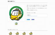 観光タクシーでeチケットを販売へ、JR東日本が新潟市で、即時決済や利用者データの蓄積も可能に