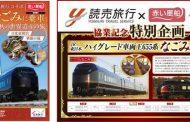 日本旅行と読売旅行が提携、ツアーの相互販売や商品開発で、インバウンドや地方創生事業でも