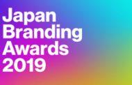 日本の最優秀ブランド賞に「東京国際空港ターミナル」、優れた取り組みには「スーパーホテル」が選出 ーJapan Branding Awards