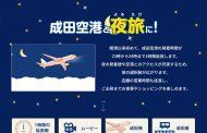 成田空港、10月27日に発着時間を24時まで延長、「夜旅(よるたび)」テーマの特設サイト公開も【動画】