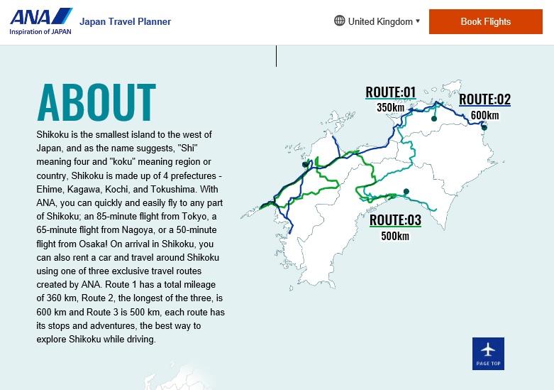 ANA、訪日客向けドライブ旅行を発信、地方への誘客で第一弾は四国