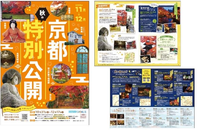 京都、紅葉シーズンで秋の特別公開、ビッグデータとAIで観光客分散化や新スタンプラリーも