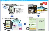 八丈島で来島者向けにMaaS実証実験、自動運転バスと地域交通を連携、東京都の自動運転事業で