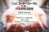 NEC、最先端デジタル事情がわかるイベント開催、特別講演にANA片野坂社長、「空港から街に広がるデジタルの力」で展示も(PR)