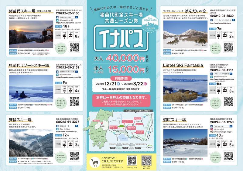 猪苗代観光協会、福島県・猪苗代町内の6つのスキー場の共通リフト券を販売、期間中は滑り放題で大人4万円