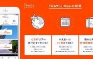 ツケ払い旅行予約アプリ「TRAVEL Now」、バンク社が撤退、エボラブルアジアが運営へ