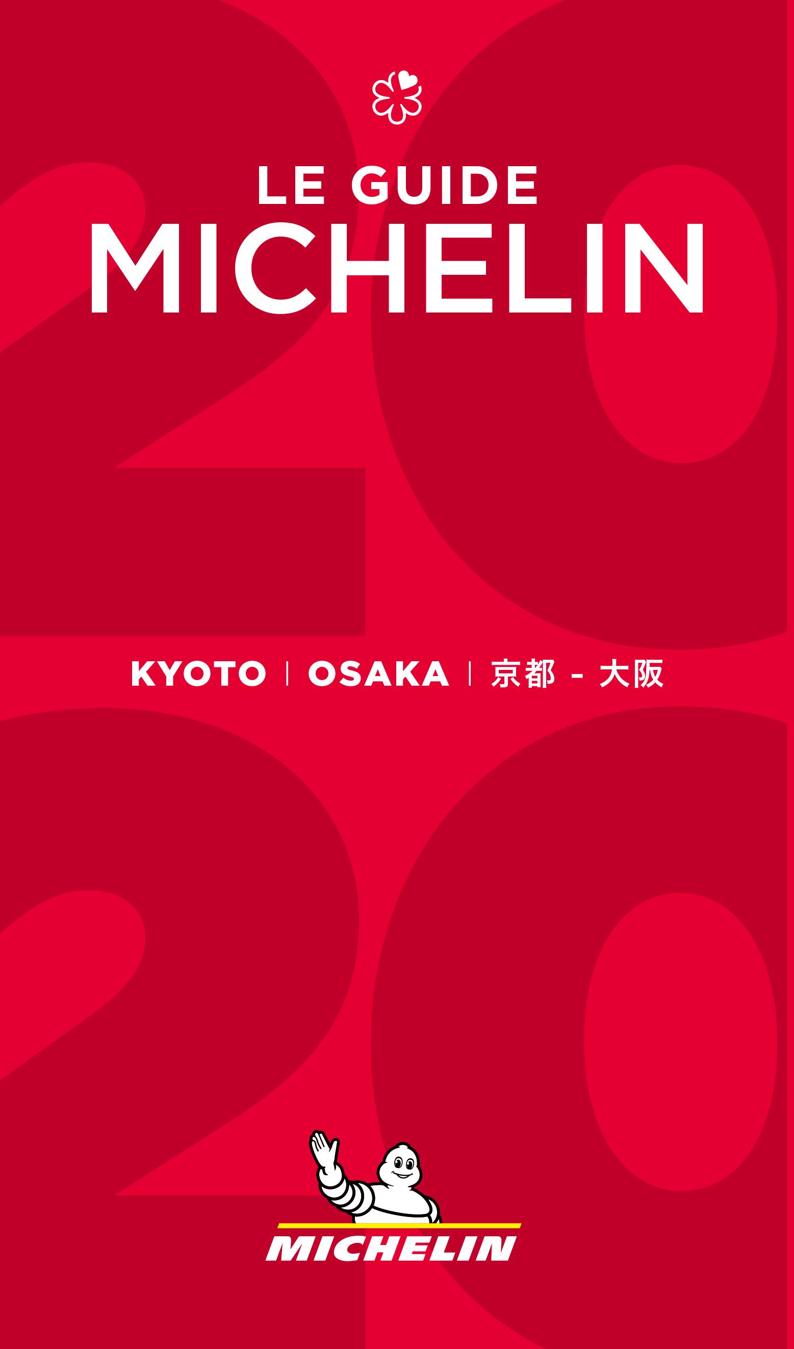 「ミシュランガイド京都・大阪2020」が発売、三つ星に京都の新たな2軒、大阪では2軒が10年連続