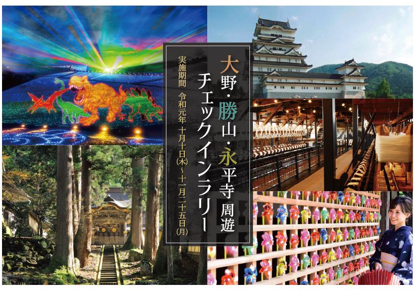 近畿日本ツーリストとナビタイム、福井県で観光周遊の促進事業、カーナビアプリの蓄積データ活用など