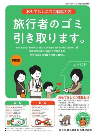 旅行中のゴミを店舗や公共施設が無料引取り、奈良市が実証実験、市から月額5000円の委託金で